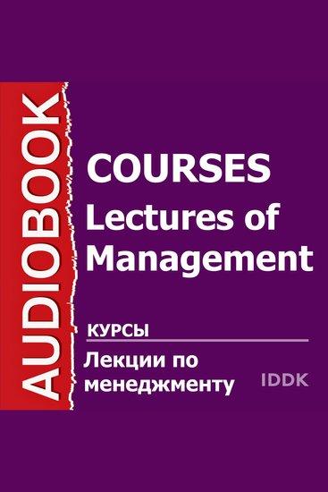 Лекции по менеджменту - cover