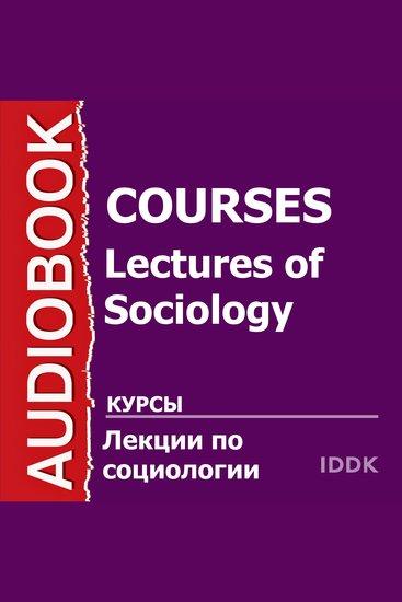 Лекции по социологии - cover