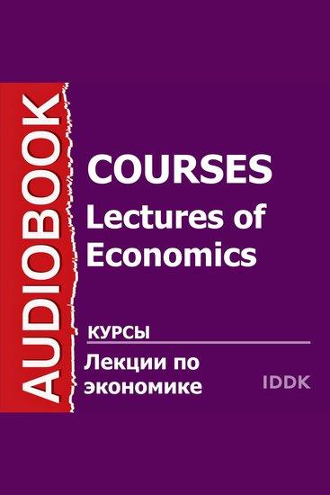 Лекции по экономике - cover