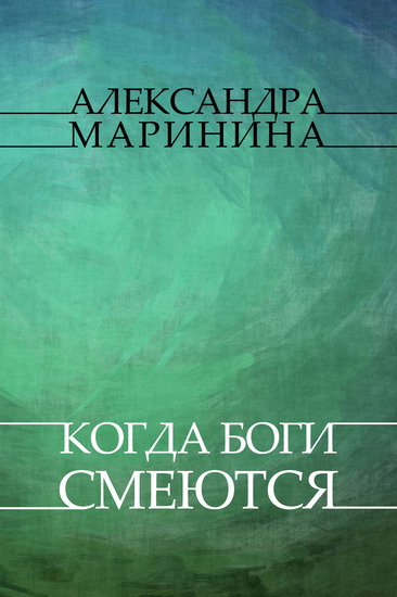 Kogda bogi smejutsja - Russian Language - cover