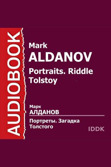 Портреты Загадка Толстого - cover