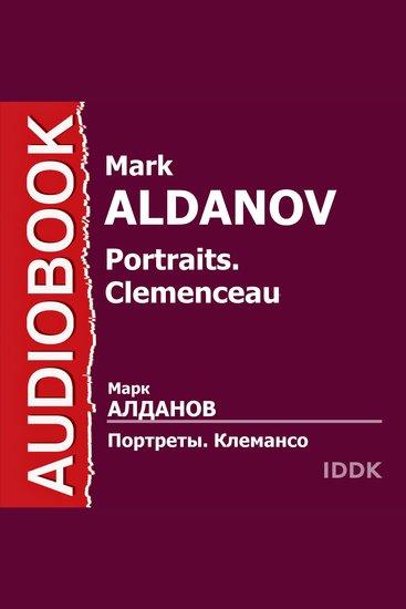 Портреты Клемансо - cover