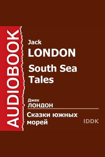 Сказки южных морей Сборник рассказов - cover