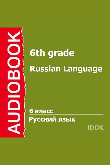 6 класс Русский язык - cover