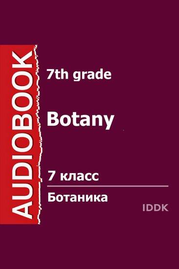 7 класс Ботаника - cover