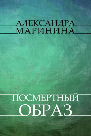 Posmertnyj obraz - Russian Language - cover