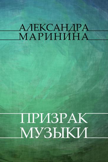 Призрак музыки (Prizrak muzyki) - cover
