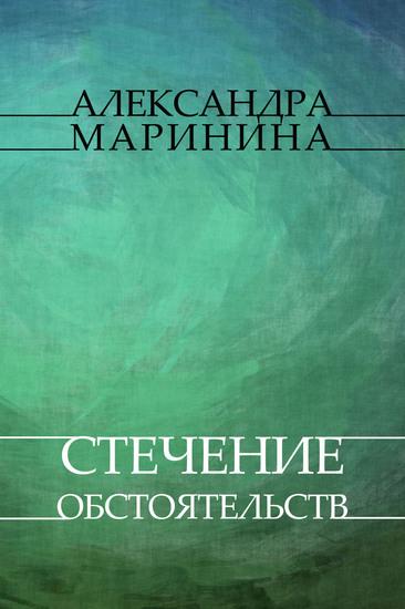 Стечение обстоятельств (Stechenie obstojatelstv) - cover