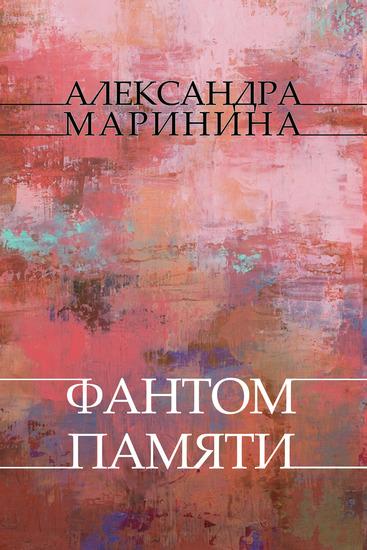 Fantom pamjati - Russian Language - cover