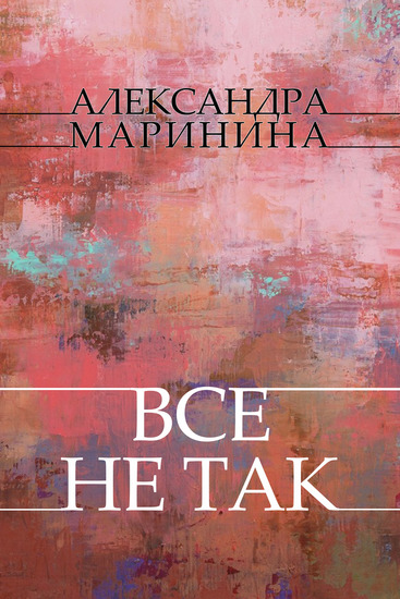 Vse ne tak - Russian Language - cover