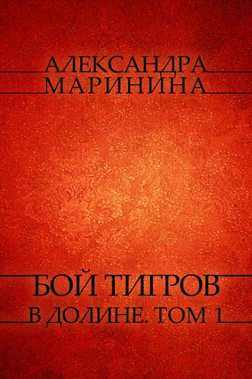 Boj tigrov v doline Tom 1 - Russian Language - cover