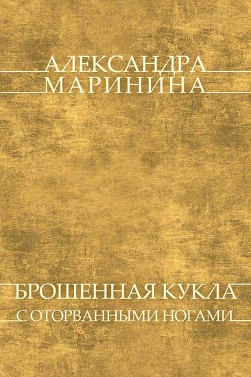 Брошенная кукла с оторванными ногами (Broshennaya kukla s otorvannymi nogami) - cover