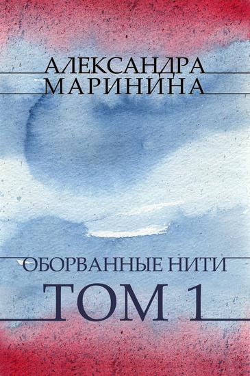 Oborvannye niti Tom 1 - Russian Language - cover