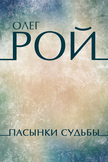 Pasynki sud'by - Russian Language - cover