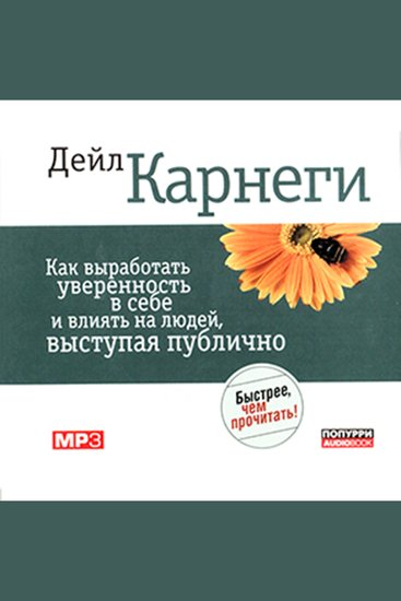 Public Speaking for Success [Russian Edition] - cover
