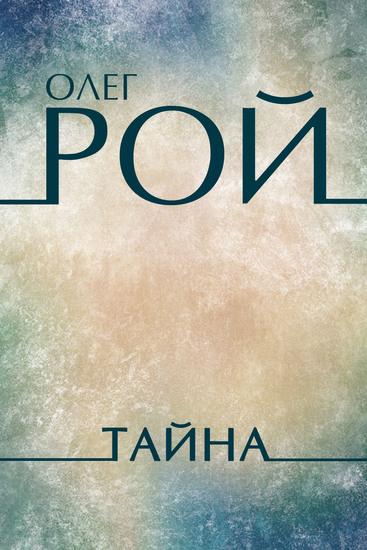 Tajna - Russian Language - cover