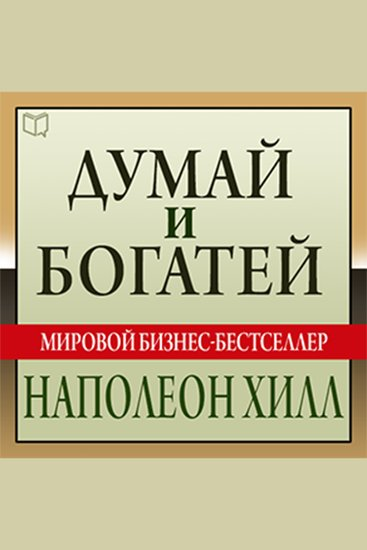 Think and Grow Rich - The Landmark Bestseller - Now Revised and Updated for the 21st Century - Russian Edition - cover