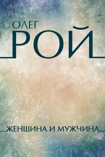 Zhenshhina i muzhchina - Russian Language - cover