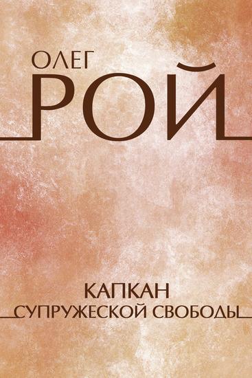 Kapkan supruzheskoj svobody - Russian Language - cover