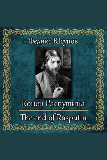 Конец Распутина - cover