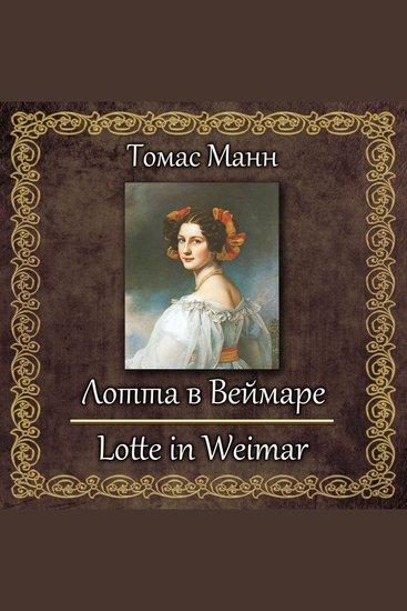 Лотта в Веймаре - cover