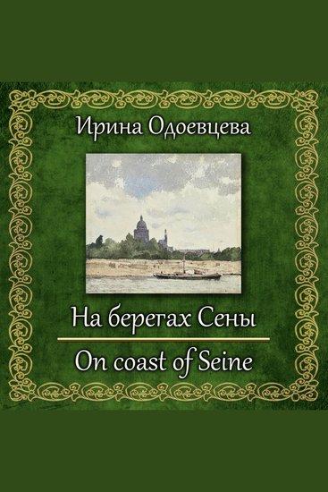 На берегах Сены - cover