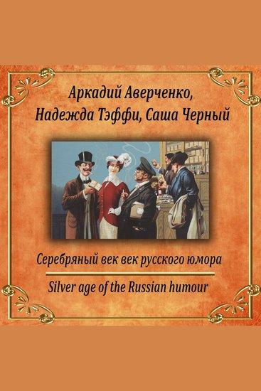 Серебряный век русского юмора - cover