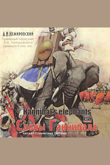 Слоны Ганнибала - cover