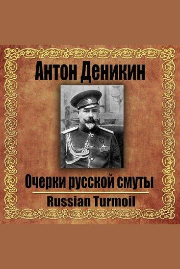 Очерки русской смуты - cover