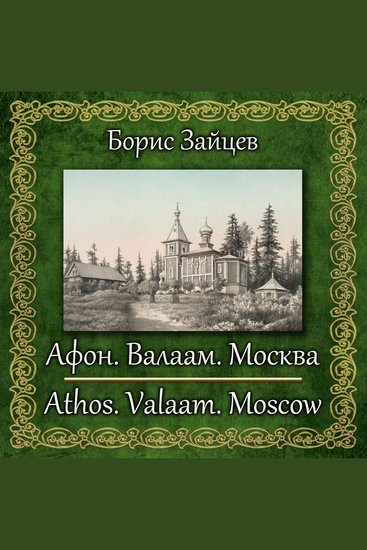 Афон Валаам Москва - cover