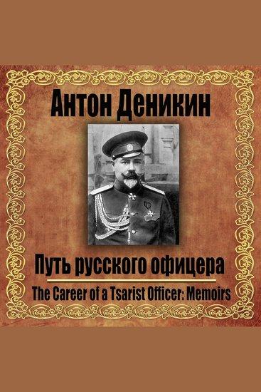 Путь русского офицера - cover
