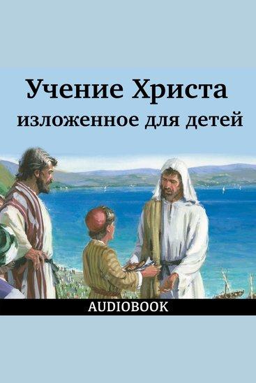 Учение Христа изложенное для детей - cover