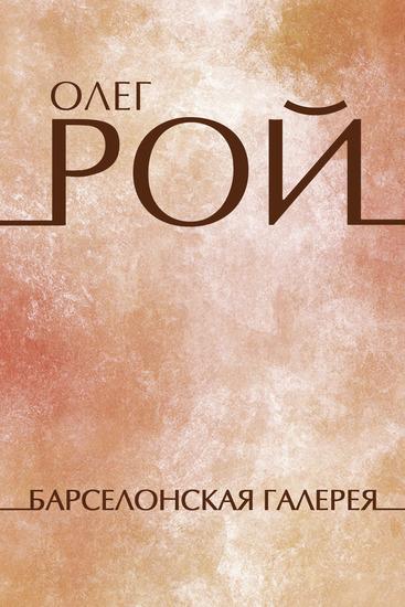 Barselonskaja galereja - Russian Language - cover