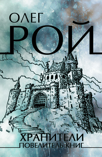 Hraniteli Poveliteli knig - Хранители Повелитель книг - cover