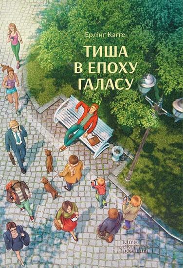 Тиша в епоху галасу (Tisha v epohu galasu) - cover