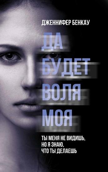 Да будет воля моя (Da budet volja moja) - cover