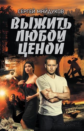 Выжить любой ценой (Vyzhit' ljuboj cenoj) - cover