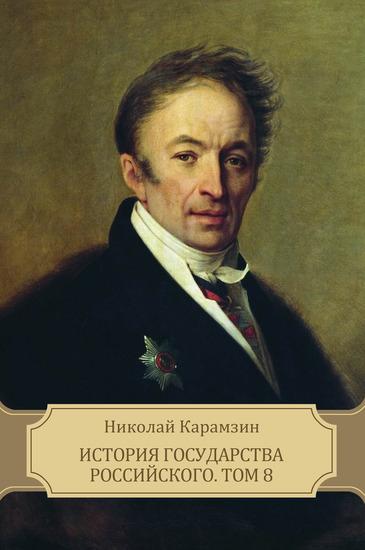 Istorija gosudarstva Rossijskogo Tom 8 - cover