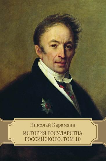 Istorija gosudarstva Rossijskogo Tom 10 - cover
