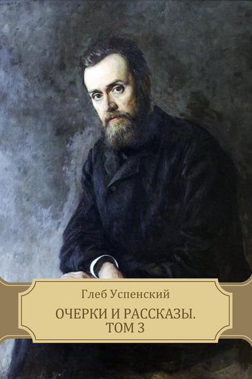 Ocherki i rasskazy Tom 3 - Russian Language - cover