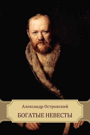 Bogatye nevesty - Russian Language - cover