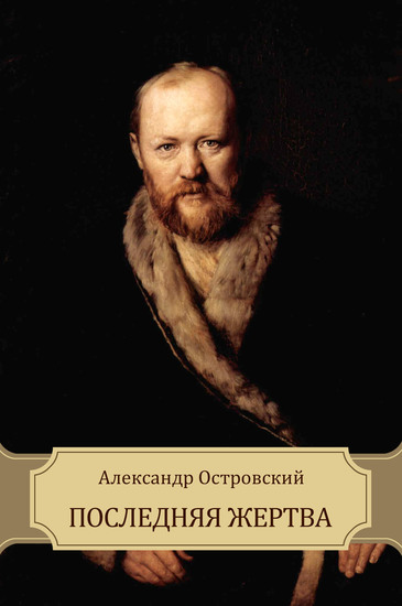 Poslednjaja zhertva - Russian Language - cover