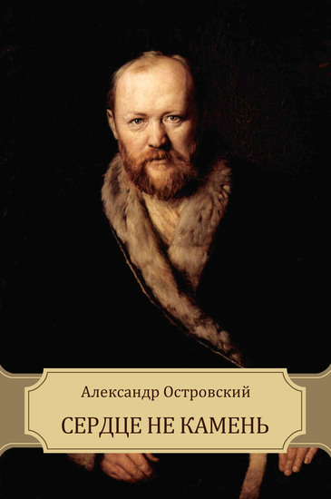 Serdce ne kamen' - Russian Language - cover