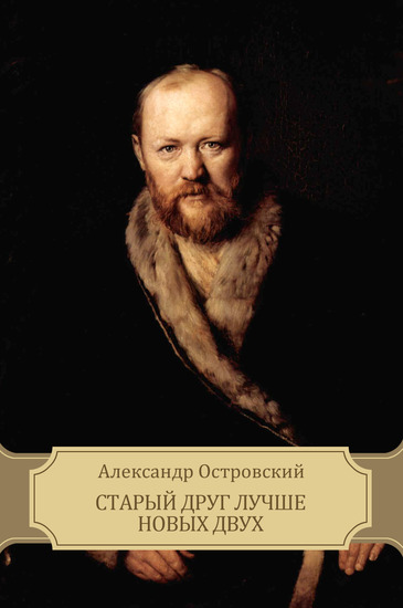Staryj drug luchshe novyh dvuh - Russian Language - cover