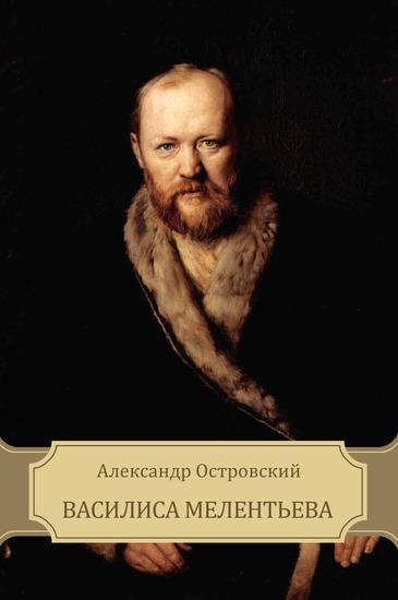 Vasilisa Melent'eva - Russian Language - cover