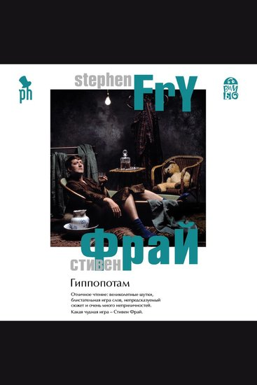 Гиппопотам - cover
