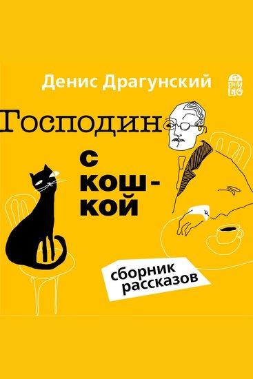 Господин с кошкой - cover