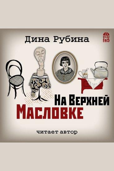 На Верхней Масловке - cover