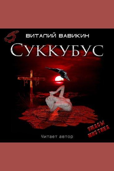 Суккубус - cover
