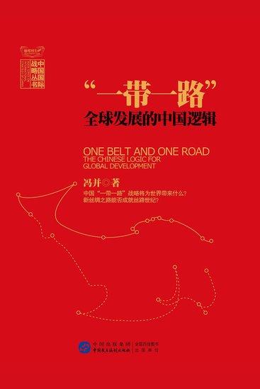 """""""一带一路"""":全球发展的中国逻辑 - cover"""